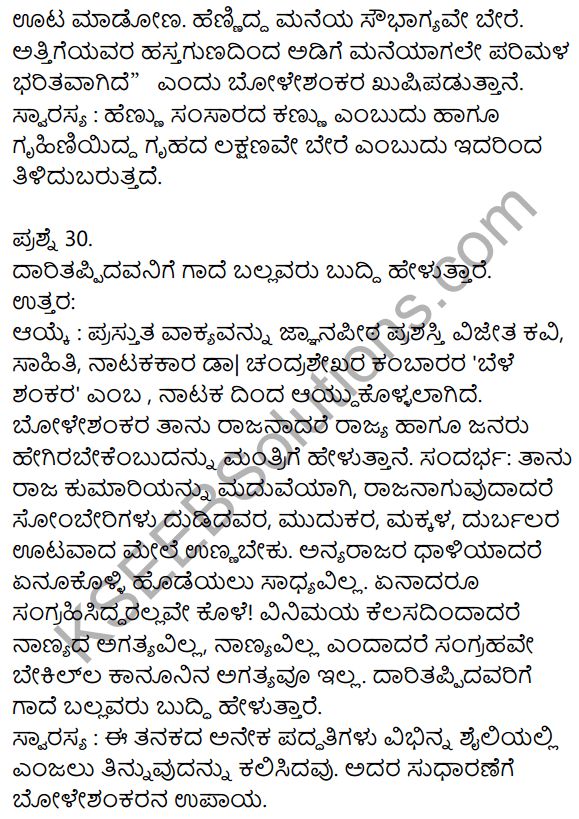 1st PUC Kannada Previous Year Question Paper March 2019 (North) 12