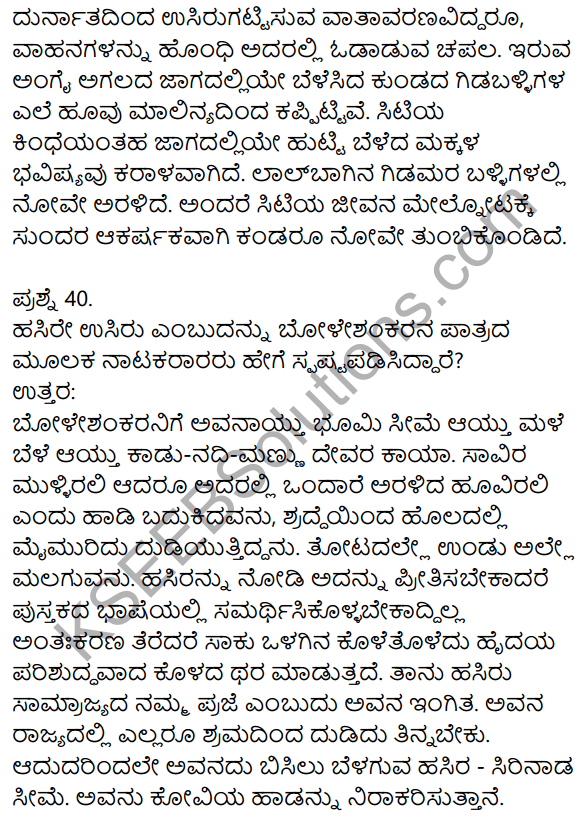 1st PUC Kannada Previous Year Question Paper March 2019 (North) 21