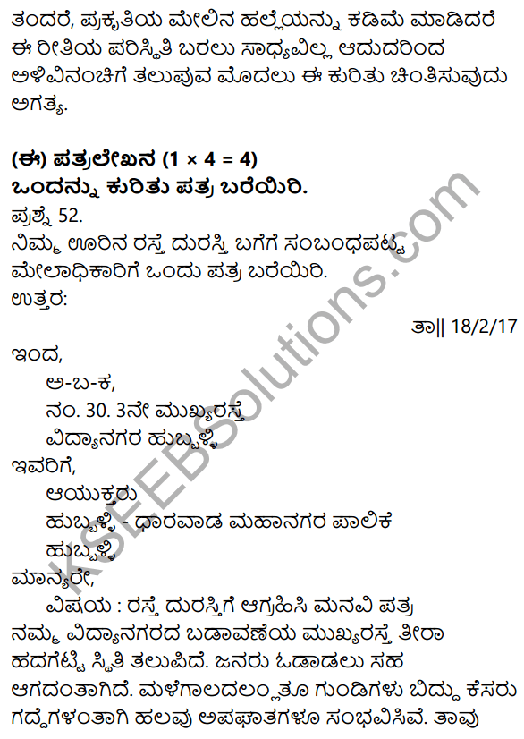 1st PUC Kannada Previous Year Question Paper March 2019 (North) 30