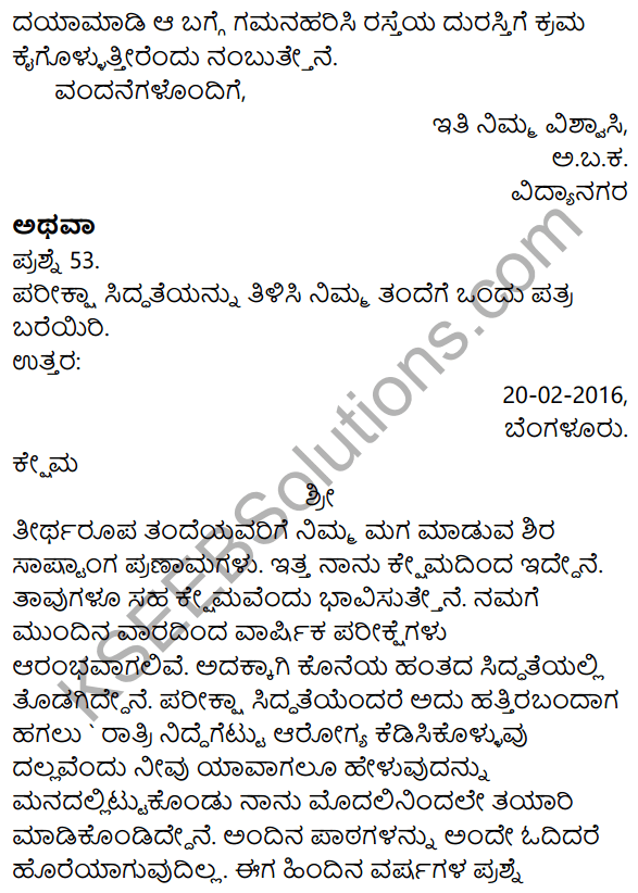 1st PUC Kannada Previous Year Question Paper March 2019 (North) 31