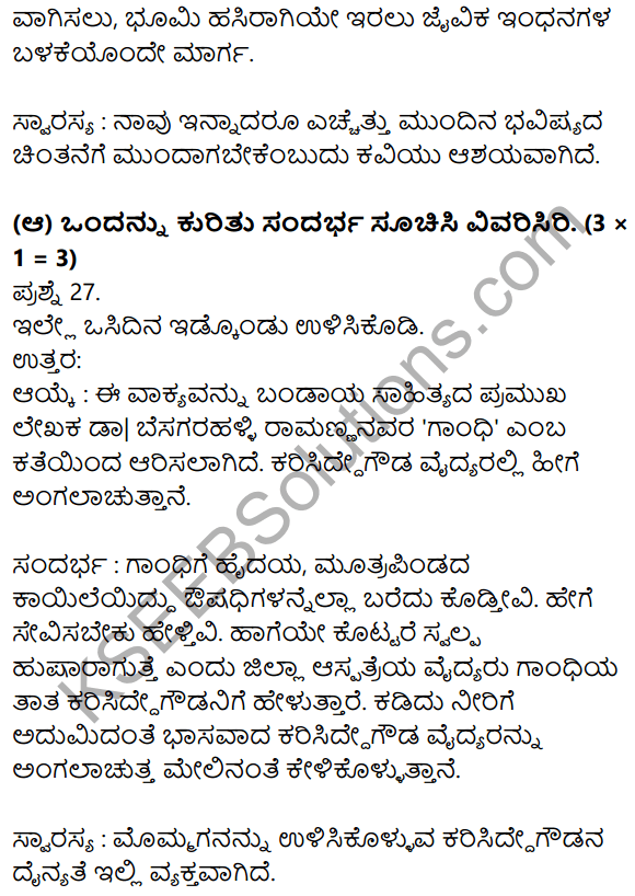 1st PUC Kannada Previous Year Question Paper March 2019 (South) 10