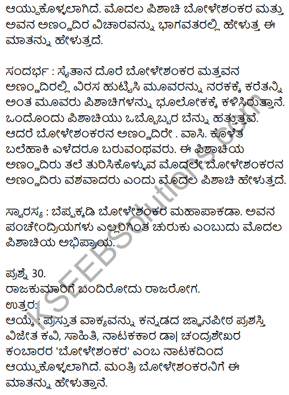 1st PUC Kannada Previous Year Question Paper March 2019 (South) 12