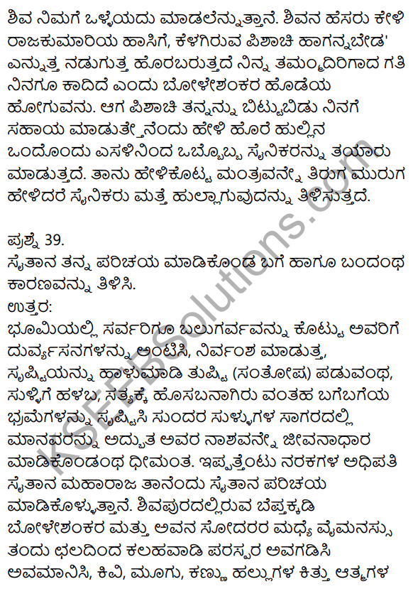 1st PUC Kannada Previous Year Question Paper March 2019 (South) 20