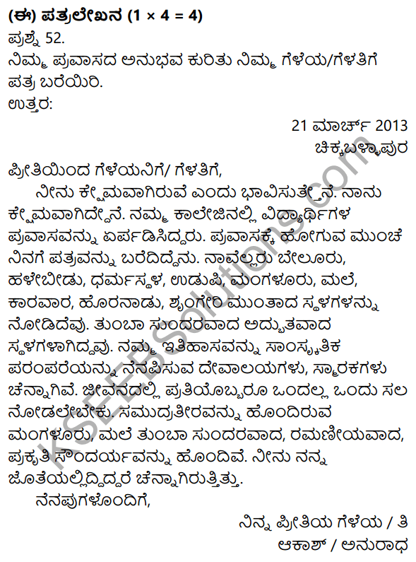 1st PUC Kannada Previous Year Question Paper March 2019 (South) 31