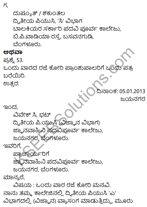 1st PUC Kannada Previous Year Question Paper March 2019 (South) 32