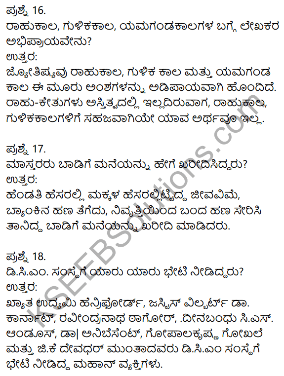 1st PUC Kannada Previous Year Question Paper March 2019 (South) 5