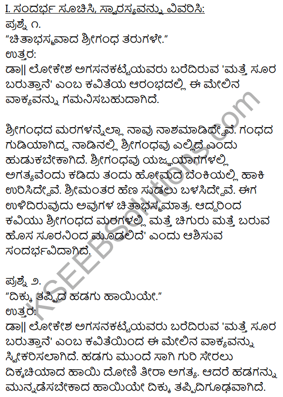 1st PUC Kannada Textbook Answers Sahitya Sanchalana Chapter 11 Matte Surya Baruttane 1
