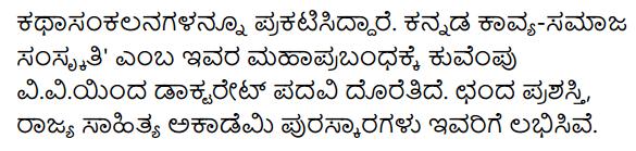 1st PUC Kannada Textbook Answers Sahitya Sanchalana Chapter 11 Matte Surya Baruttane 11