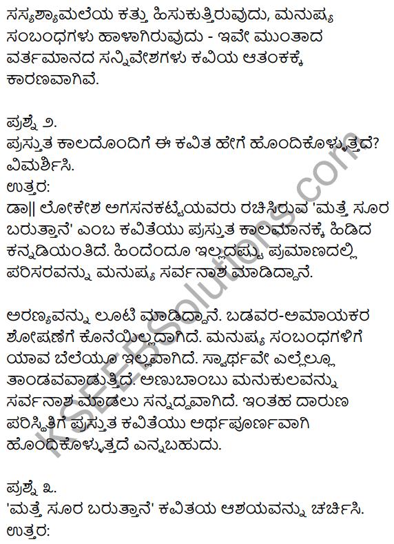 1st PUC Kannada Textbook Answers Sahitya Sanchalana Chapter 11 Matte Surya Baruttane 9