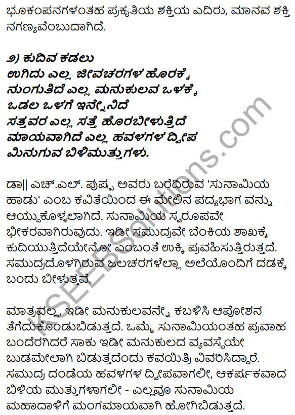 1st PUC Kannada Textbook Answers Sahitya Sanchalana Chapter 12 Sunamiya Hadu 23