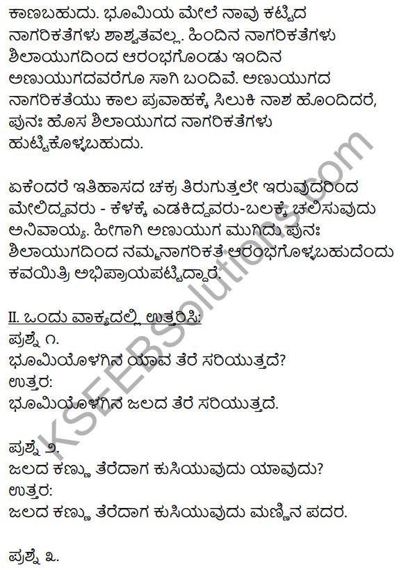 1st PUC Kannada Textbook Answers Sahitya Sanchalana Chapter 12 Sunamiya Hadu 4