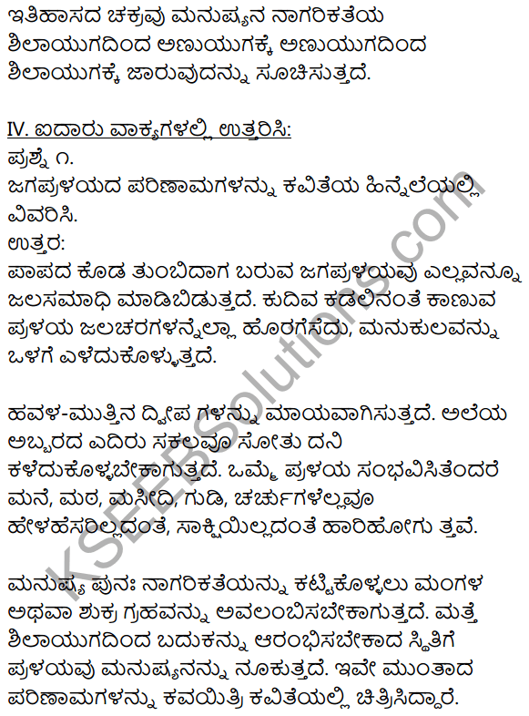 1st PUC Kannada Textbook Answers Sahitya Sanchalana Chapter 12 Sunamiya Hadu 9