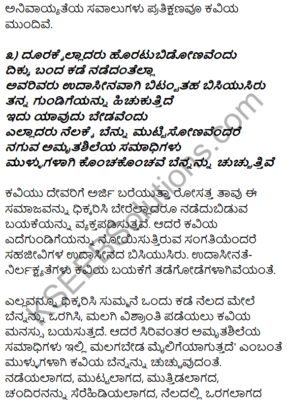 1st PUC Kannada Textbook Answers Sahitya Sanchalana Chapter 14 Devarigondu Arji 14
