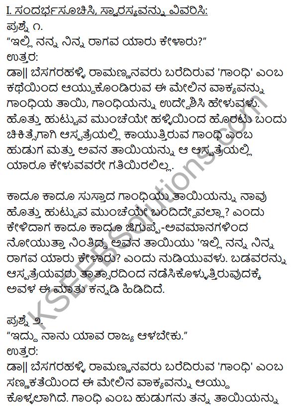 1st PUC Kannada Textbook Answers Sahitya Sanchalana Chapter 16 Gandhi 1
