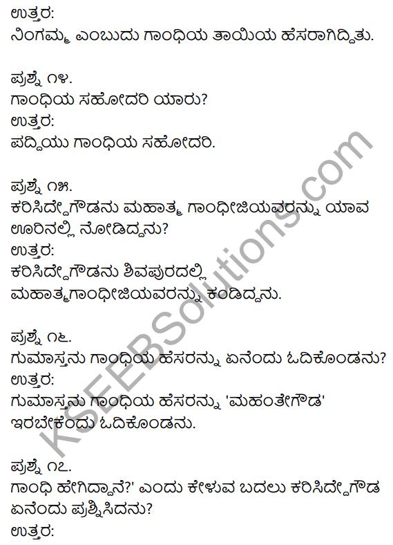 1st PUC Kannada Textbook Answers Sahitya Sanchalana Chapter 16 Gandhi 10
