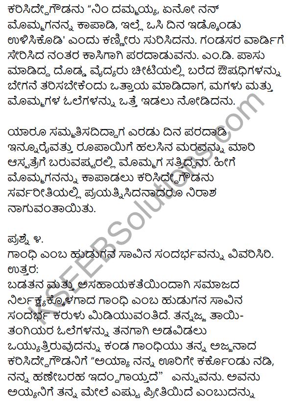 1st PUC Kannada Textbook Answers Sahitya Sanchalana Chapter 16 Gandhi 16