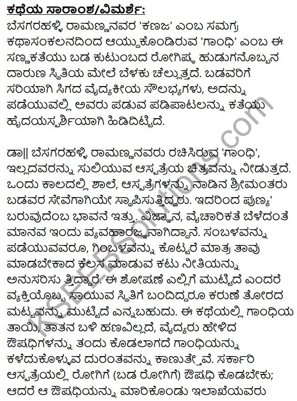 1st PUC Kannada Textbook Answers Sahitya Sanchalana Chapter 16 Gandhi 19