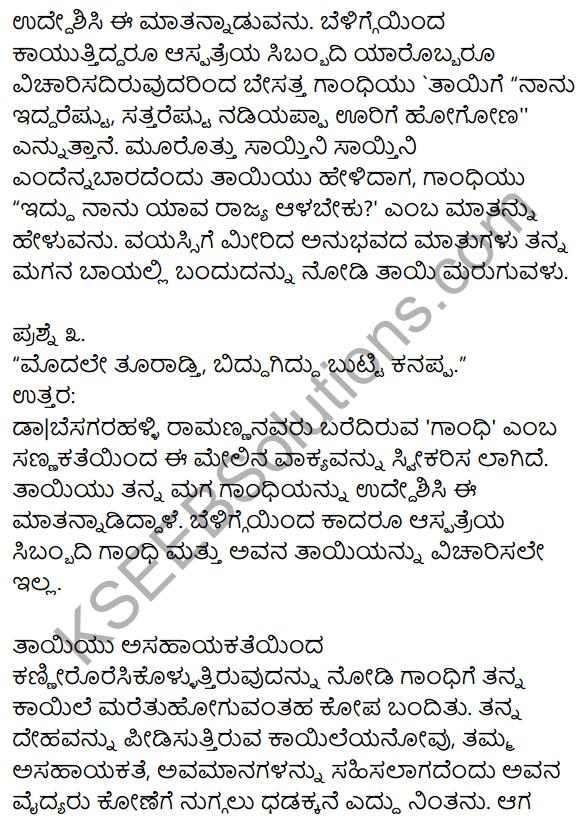 1st PUC Kannada Textbook Answers Sahitya Sanchalana Chapter 16 Gandhi 2