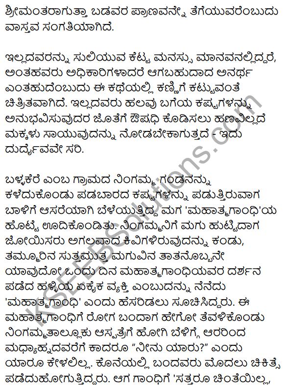 1st PUC Kannada Textbook Answers Sahitya Sanchalana Chapter 16 Gandhi 20