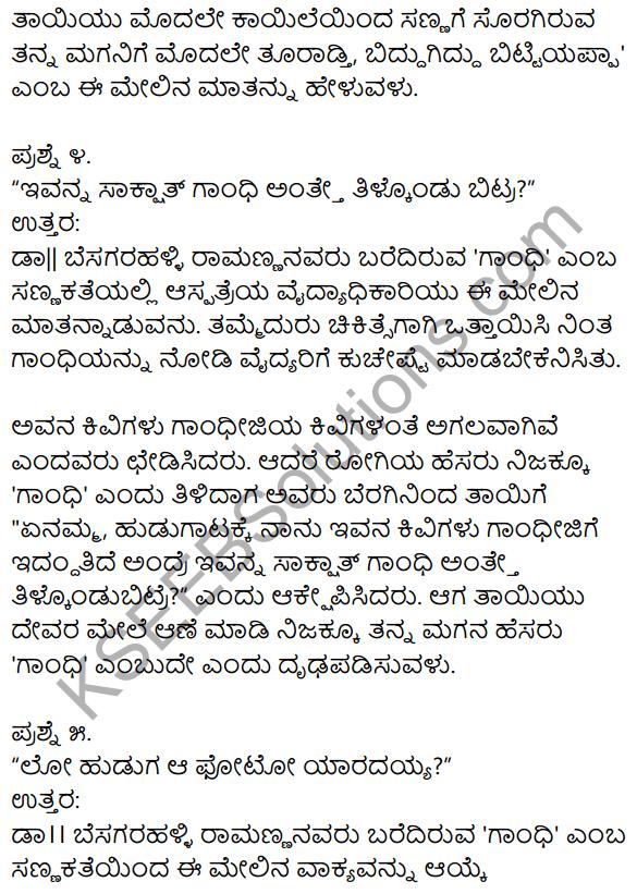 1st PUC Kannada Textbook Answers Sahitya Sanchalana Chapter 16 Gandhi 3