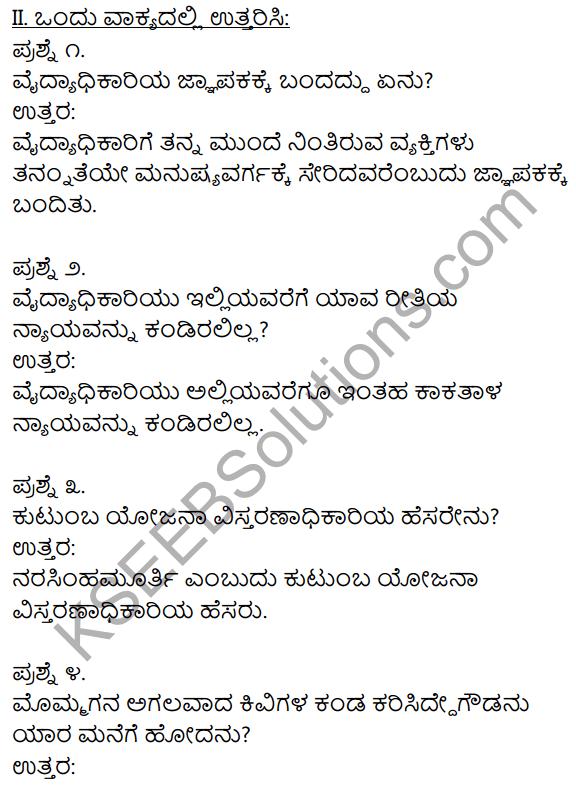 1st PUC Kannada Textbook Answers Sahitya Sanchalana Chapter 16 Gandhi 7