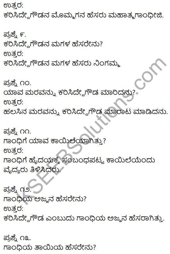 1st PUC Kannada Textbook Answers Sahitya Sanchalana Chapter 16 Gandhi 9
