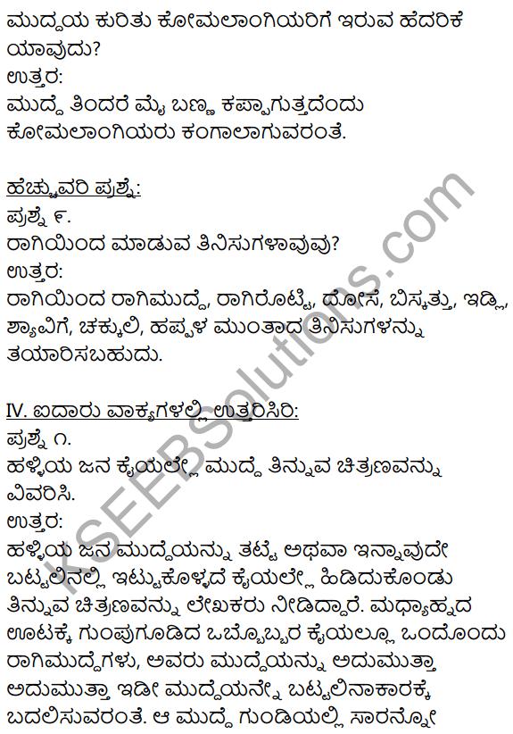1st PUC Kannada Textbook Answers Sahitya Sanchalana Chapter 17 Ragi mudde 12
