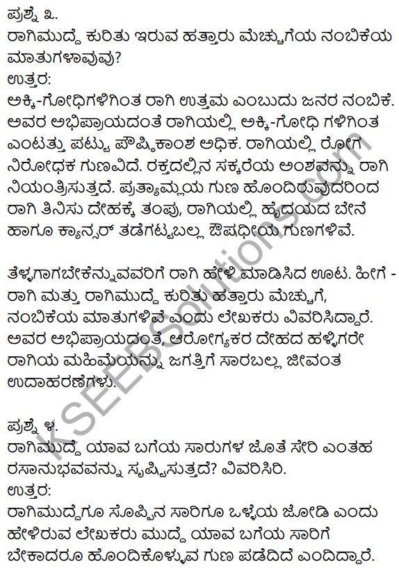 1st PUC Kannada Textbook Answers Sahitya Sanchalana Chapter 17 Ragi mudde 14