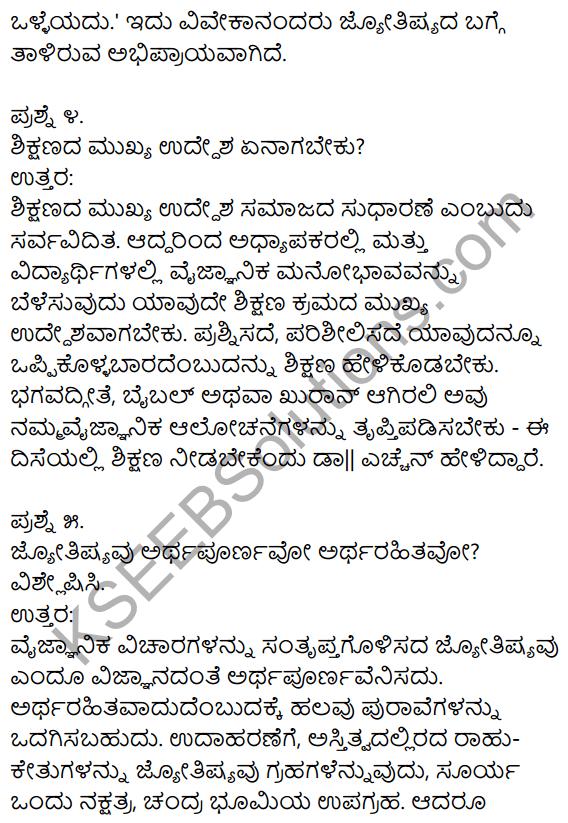 1st PUC Kannada Textbook Answers Sahitya Sanchalana Chapter 18 Jyotishya – Arthapurnavo Artharahitavo 11
