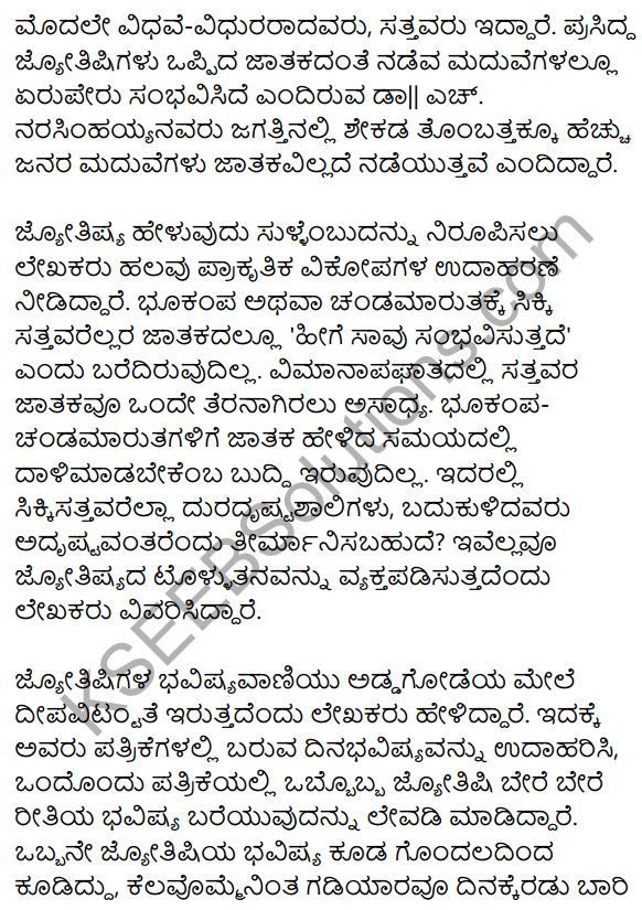1st PUC Kannada Textbook Answers Sahitya Sanchalana Chapter 18 Jyotishya – Arthapurnavo Artharahitavo 16