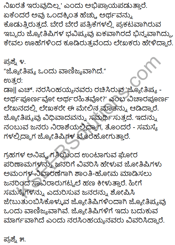 1st PUC Kannada Textbook Answers Sahitya Sanchalana Chapter 18 Jyotishya – Arthapurnavo Artharahitavo 3