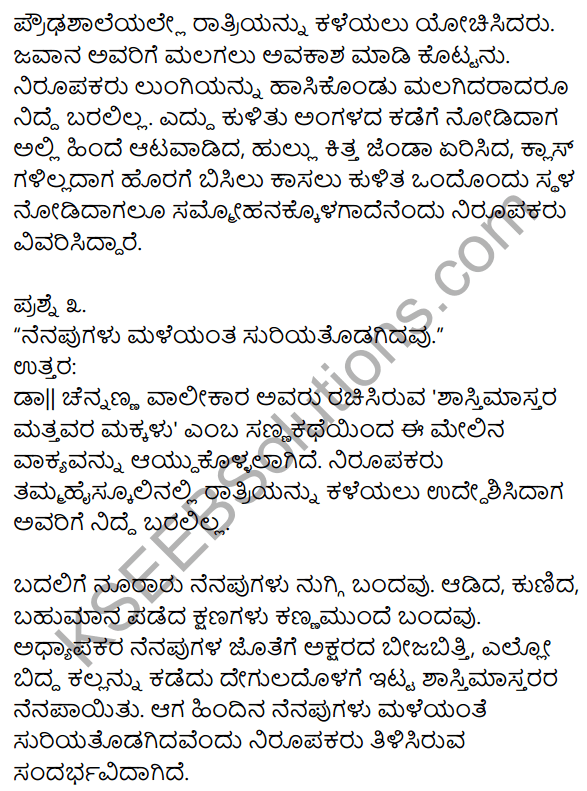 1st PUC Kannada Textbook Answers Sahitya Sanchalana Chapter 19 Shastri Mastara Mattavara Makkalu 2