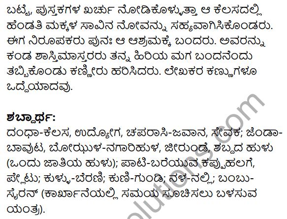 1st PUC Kannada Textbook Answers Sahitya Sanchalana Chapter 19 Shastri Mastara Mattavara Makkalu 23