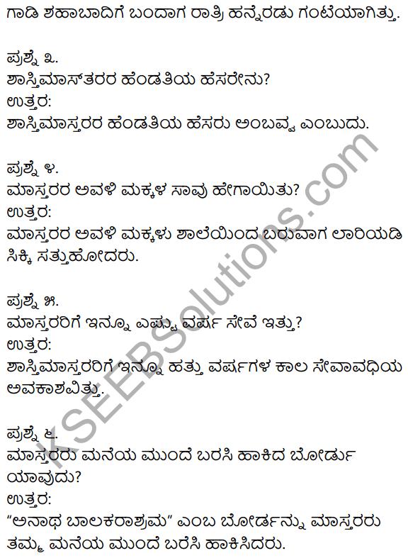 1st PUC Kannada Textbook Answers Sahitya Sanchalana Chapter 19 Shastri Mastara Mattavara Makkalu 7