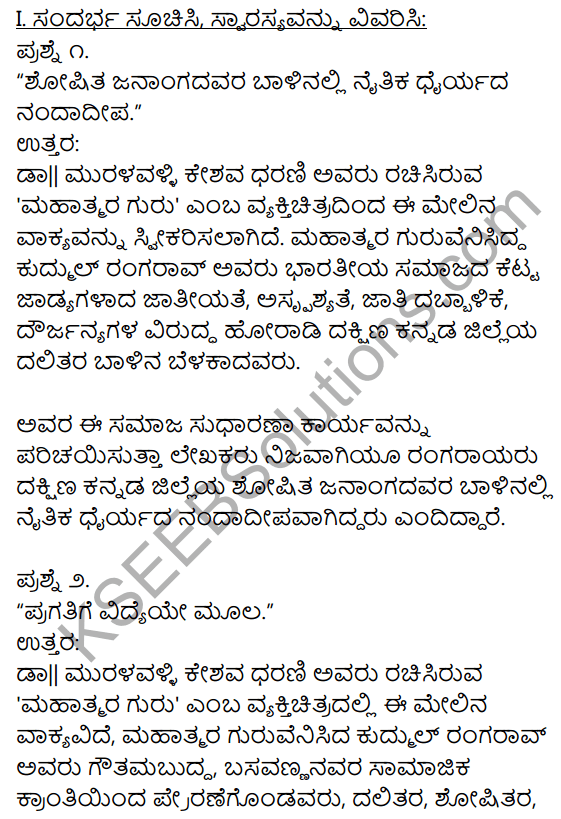 1st PUC Kannada Textbook Answers Sahitya Sanchalana Chapter 21 Mahatmara Guru 1