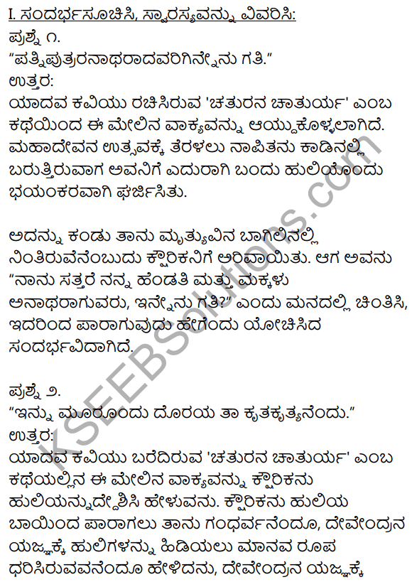 1st PUC Kannada Textbook Answers Sahitya Sanchalana Chapter 24 Chaturana Chaturya image - 1