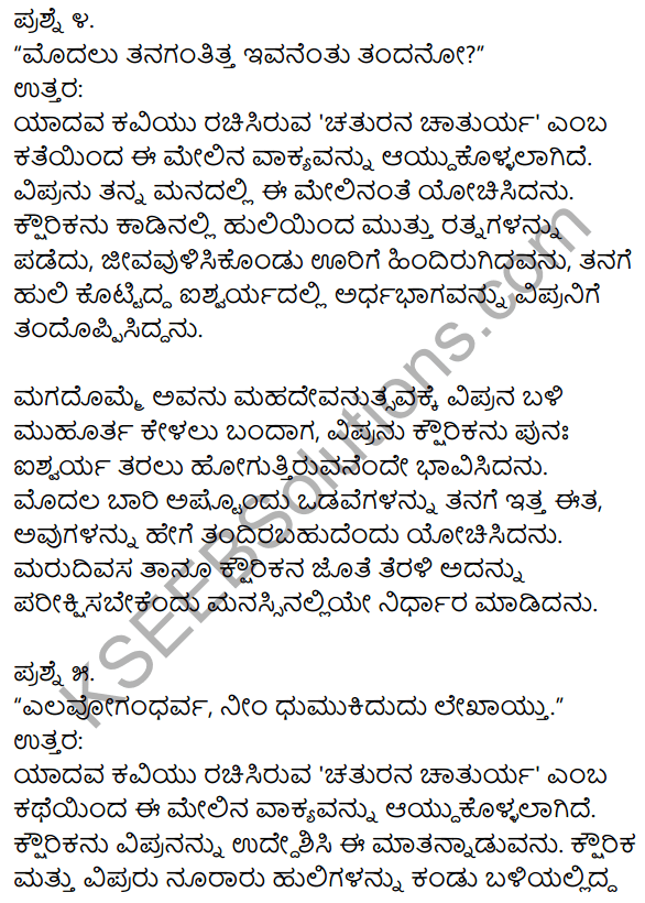 1st PUC Kannada Textbook Answers Sahitya Sanchalana Chapter 24 Chaturana Chaturya image - 3