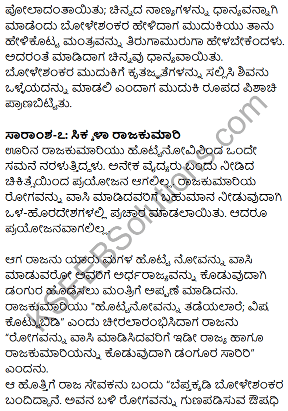1st PUC Kannada Textbook Answers Sahitya Sanchalana Chapter 25 Boleshankara 100