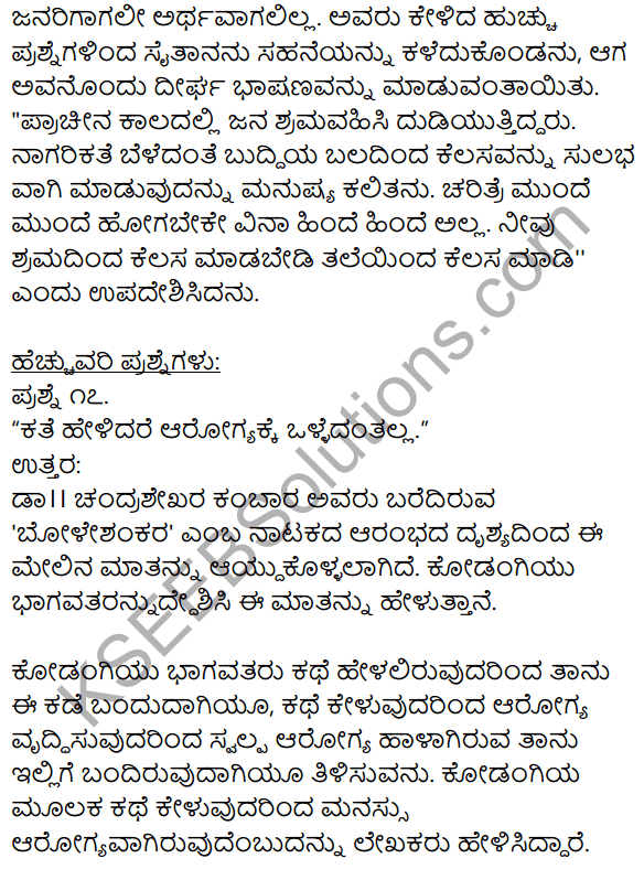 1st PUC Kannada Textbook Answers Sahitya Sanchalana Chapter 25 Boleshankara 14