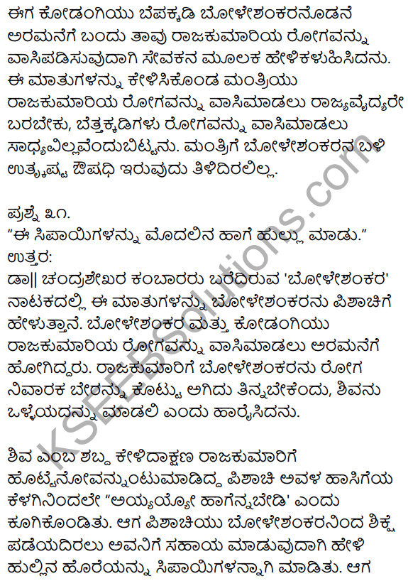 1st PUC Kannada Textbook Answers Sahitya Sanchalana Chapter 25 Boleshankara 25