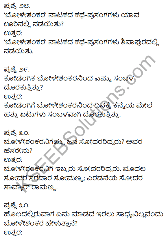 1st PUC Kannada Textbook Answers Sahitya Sanchalana Chapter 25 Boleshankara 41