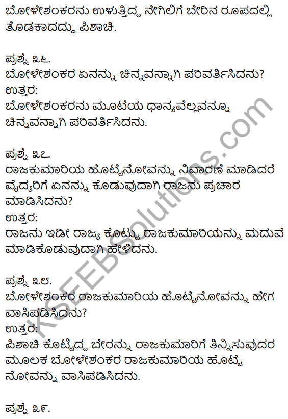 1st PUC Kannada Textbook Answers Sahitya Sanchalana Chapter 25 Boleshankara 43