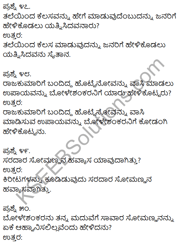 1st PUC Kannada Textbook Answers Sahitya Sanchalana Chapter 25 Boleshankara 46