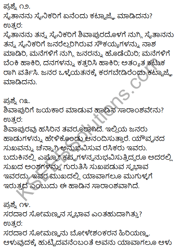 1st PUC Kannada Textbook Answers Sahitya Sanchalana Chapter 25 Boleshankara 52