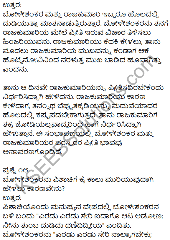 1st PUC Kannada Textbook Answers Sahitya Sanchalana Chapter 25 Boleshankara 74