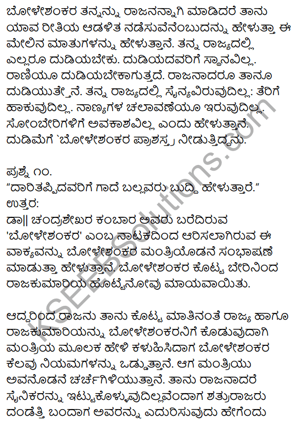 1st PUC Kannada Textbook Answers Sahitya Sanchalana Chapter 25 Boleshankara 8