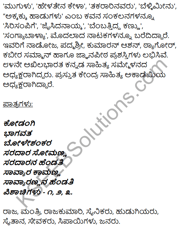 1st PUC Kannada Textbook Answers Sahitya Sanchalana Chapter 25 Boleshankara 81