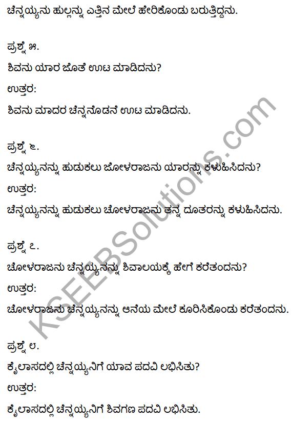 1st PUC Kannada Textbook Answers Sahitya Sanchalana Chapter 3 Devanolidana Kulave Sathkulam 10