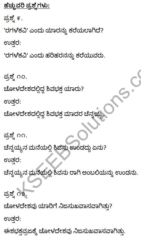 1st PUC Kannada Textbook Answers Sahitya Sanchalana Chapter 3 Devanolidana Kulave Sathkulam 11