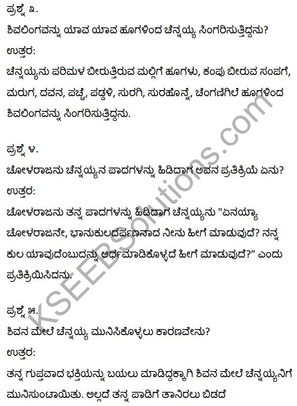 1st PUC Kannada Textbook Answers Sahitya Sanchalana Chapter 3 Devanolidana Kulave Sathkulam 14
